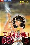 天(そら)は赤い河のほとり (3) (少コミフラワーコミックス)