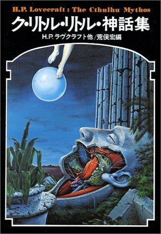 ク・リトル・リトル神話集 (ドラキュラ叢書 第 5巻)の詳細を見る