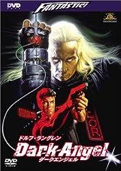 【動画】ダークエンジェル(1990年)