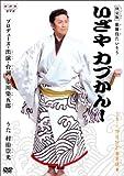 NHK からだであそぼ 決定版 歌舞伎たいそう いざやカブかん! [DVD] 画像