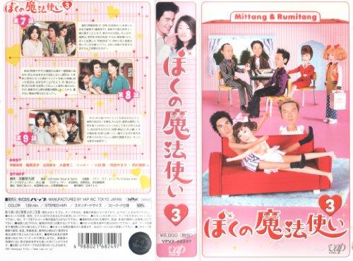ぼくの魔法使い Vol.3 [VHS]