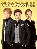 ザ・タカラヅカ4 星組特集 (タカラヅカMOOK)