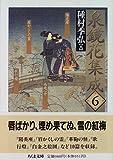 泉鏡花集成〈6〉 (ちくま文庫)