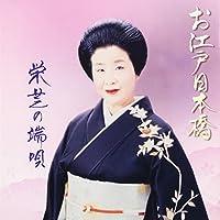 お江戸日本橋/栄芝の端唄
