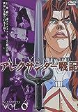 アレクサンダー戦記 第6巻[DVD]