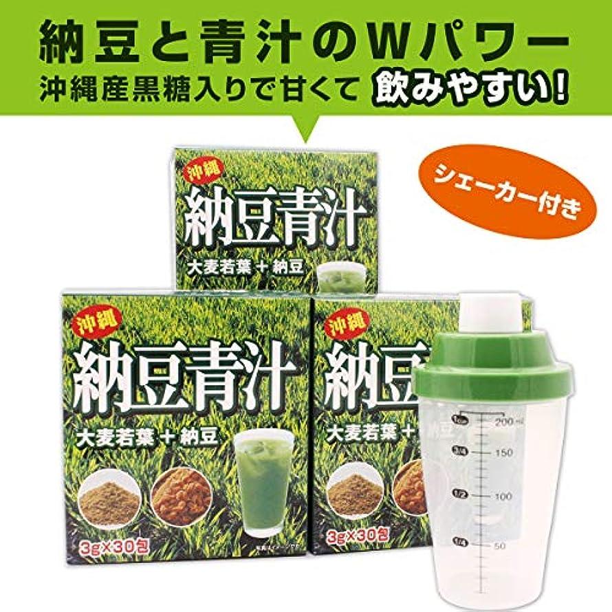 溶けた滑りやすい放棄された納豆青汁 大麦若葉+納豆 3g×30包 ナットウキナーゼ 沖縄県産品 飲みやすい 甘い 国産 (3箱 おまけ付き)
