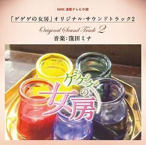 NHK連続テレビ小説 ゲゲゲの女房 オリジナル・サウンドトラック2
