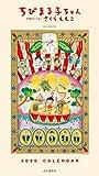 カレンダー2020 ちびまる子ちゃん (ヤマケイカレンダー2020)