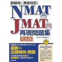 新傾向に完全対応!NMAT・JMAT再現問題集 完全版