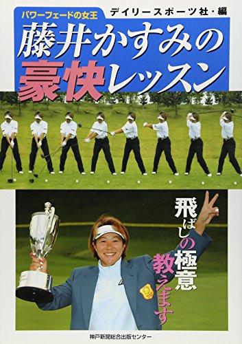藤井かすみの豪快レッスン―パワーフェードの女王