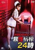欲望緊急処理センター 救性病棟24時 [DVD]