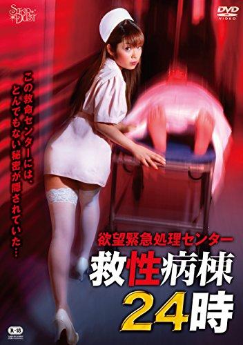 欲望緊急処理センター 救性病棟24時[DVD]