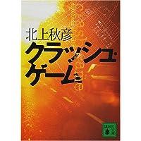 Amazon.co.jp: 北上 秋彦: 本