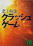 クラッシュ・ゲーム (講談社文庫)