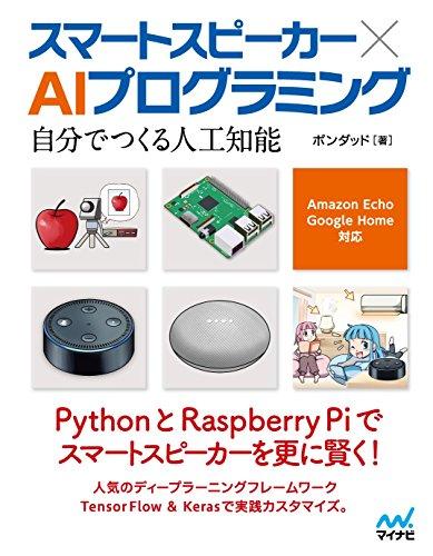スマートスピーカー × AIプログラミング ~自分でつくる人工知能 Amazon Echo、Google Home対応~
