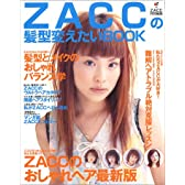 Zaccの髪型変えたいbook (別冊ヘア&メーク)
