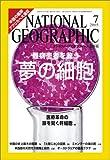 NATIONAL GEOGRAPHIC (ナショナル ジオグラフィック) 日本版 2005年 07月号