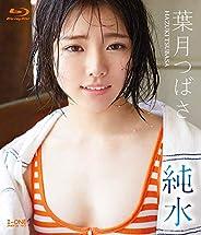 葉月つばさ 純水 [Blu-ray]