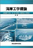 海岸工学概論