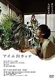 アイニ向カッテ [DVD]