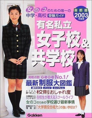 有名私立女子校&共学校—首都圏☆中学・高校受験ガイド (2003年度用)