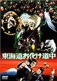 東海道お化け道中[DVD]
