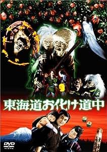 東海道お化け道中 [DVD]