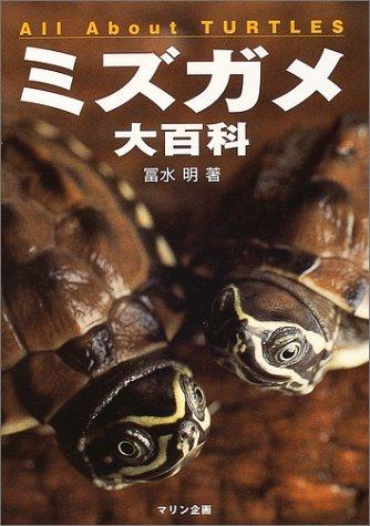 ミズガメ大百科の詳細を見る