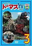 きかんしゃトーマス 新TVシリーズ 〈第9シリーズ〉(3)[DVD]