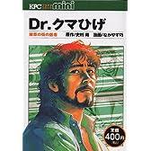 Dr.クマひげ 雑草の街の医者 (KPC)