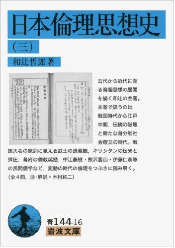 日本倫理思想史(三) (岩波文庫)の詳細を見る