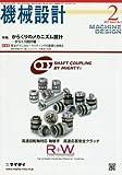 機械設計2017年2月号[雑誌]