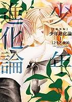 新装版 少年進化論 1巻 (IDコミックス ZERO-SUMコミックス)
