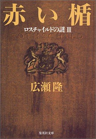 赤い楯 ロスチャイルドの謎3 (集英社文庫)の詳細を見る
