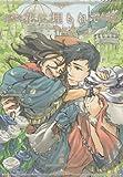 花に埋もれて (F-BOOK comics)
