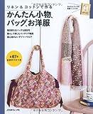 かんたん小物、バッグ、お洋服  リネン&コットンでつくる 画像