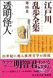 江戸川乱歩全集 第16巻 透明怪人 (光文社文庫)