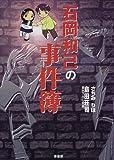 石岡和己の事件簿 / さちみ りほ のシリーズ情報を見る