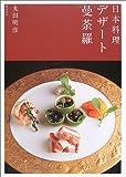 日本料理 デザート曼荼羅 画像