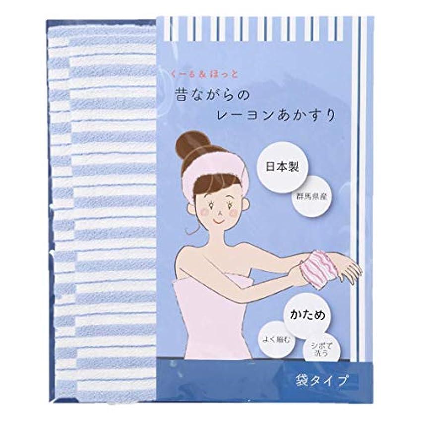バズ発明する癒すくーる&ほっと 昔ながらのレーヨンあかすり 日本製(群馬県で製造) 袋タイプ (大判3枚組(ブルー))