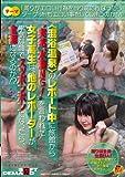 """SOFT ON DEMAND「女性を裸にする」研究所 <混浴温泉>のレポート中に旅館から""""突然、水着NG!""""を言われた女子高生は、他のレポーターが平気な顔でスッポンポンになったら、全裸になるのか? [DVD]"""