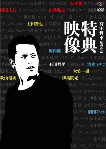 有田哲平 有田哲平監督作品『特典映像』BOX [DVD]