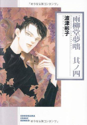雨柳堂夢咄 其ノ4 (ソノラマコミック文庫 は 28-4)の詳細を見る