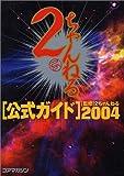 2ちゃんねる公式ガイド2004