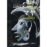 古代マヤ―密林に開花した神秘の文明の軌跡をたどる (ナショナルジオグラフィック考古学の探検)