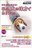 動物本位の獣医師! 私は、犬の味方でありたい 動物病院を訪れた小さな命が教えてくれたことPART2