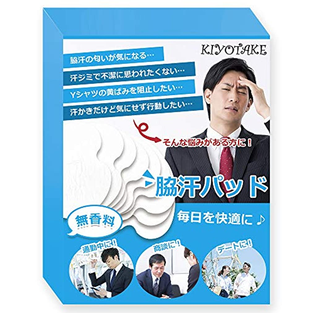 法的抑圧金属【kiyotake】 メンズ 脇汗パッド 汗取り 汗じみ 防止 防臭 男性用 40枚入り