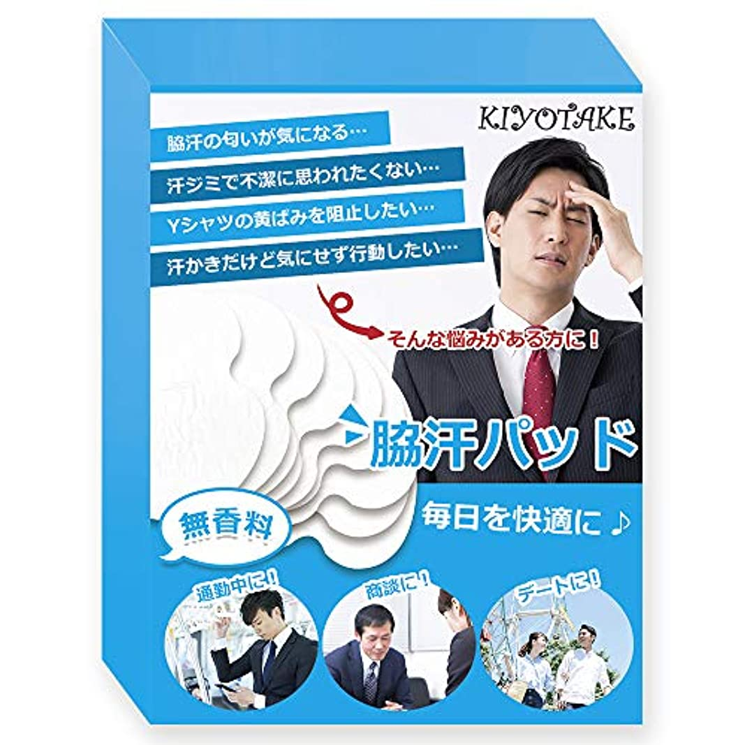 【kiyotake】 メンズ 脇汗パッド 汗取り 汗じみ 防止 防臭 男性用 40枚入り