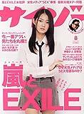 サイゾー2014年8月号 (【嵐とEXILE】スキャンダラス文化論!)