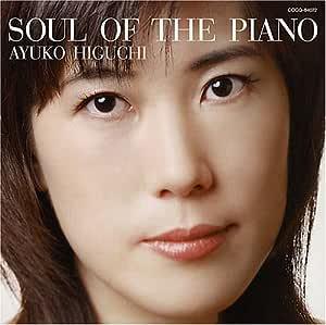 ソウル・オブ・ザ・ピアノ